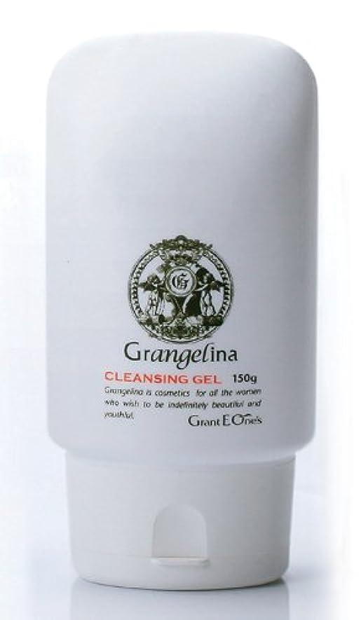 おとうさんオペレーター生きているGrangelina グランジェリーナ クレンジングジェル(メイク落とし)150g