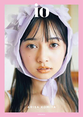 小宮有紗 PHOTO STYLE BOOK io