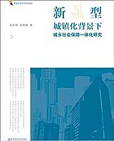 新型城镇化背景下城乡社会保障一体化研究