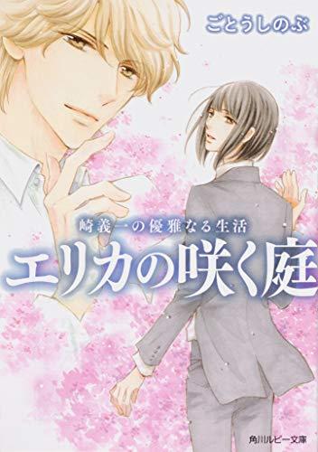 崎義一の優雅なる生活 エリカの咲く庭 (角川ルビー文庫)の詳細を見る