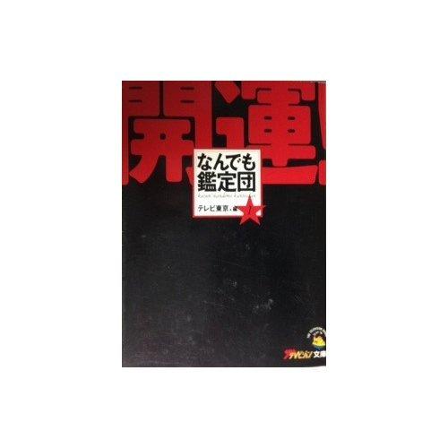 開運!なんでも鑑定団〈1〉 (ザテレビジョン文庫)