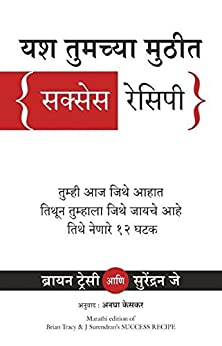 SUCCESS RECIPE  (Marathi) by [BRIAN TRACY]