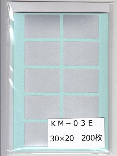 セキュリティシール シルバー艶消・英文 30×20(200枚) KM-03E
