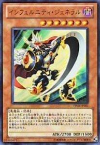 【遊戯王シングルカード】 《プロモーションカード》 インフェルニティ・ジェネラル ウルトラレア yf03-jp001