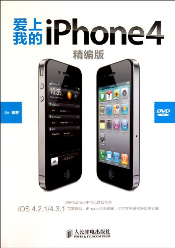 Love My iPhone 4 (Selected Edition) (1DVD) (Color Printing) (Chinese Edition)
