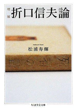 増補 折口信夫論 (ちくま学芸文庫)