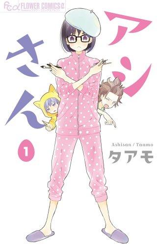 アシさん 1 (フラワーコミックス)の詳細を見る