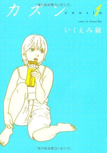 カズン 1 (Feelコミックス)