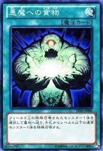 遊戯王OCG 悪魔への貢物 DE04-JP080-N デュエリストエディション4 収録カード