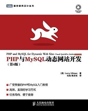 图灵程序设计丛书:PHP与MySQL动态网站开发(第4版) (Chinese Edition)