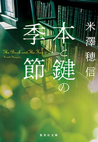 本と鍵の季節 (集英社文庫) Kindle版