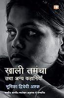Khaali Tamancha Tatha Anya Kahaniyan