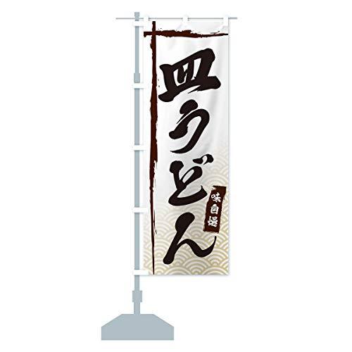皿うどん のぼり旗(レギュラー60x180cm 左チチ 標準)