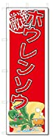 のぼり のぼり旗 ホウレンソウ (W600×H1800)