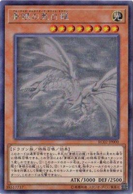 遊戯王/第10期/RC02-JP000 青眼の亜白龍 【ホログラフィックレア】