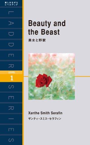 Beauty and the Beast 美女と野獣 ラダーシリーズ