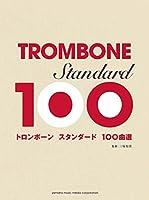 トロンボーン スタンダード100曲選
