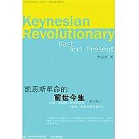 凯恩斯革命的前世今生:约翰?梅纳德?凯恩斯及其《就业、利息和货币通论》(第二版)