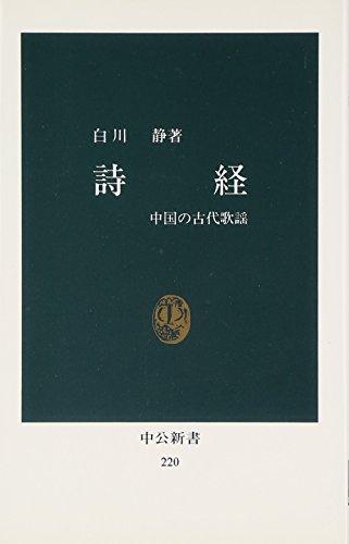 詩経―中国の古代歌謡 (中公新書 (220))