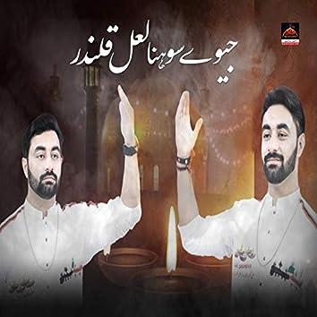 Jeway Sohna Laal Qalandar - Single