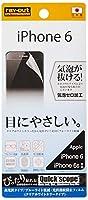 レイ・アウト iPhone6 / iPhone6s フィルム ブルーライト 光沢フィルム(クリアホワイト) RT-P7F/M1