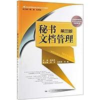 秘书文档管理(第3版21世纪高等院校秘书学专业系列教材)