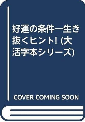 好運の条件―生き抜くヒント! (大活字本シリーズ)