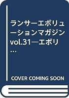 ランサーエボリューションマガジン vol.31―エボリストのためだけのチューニング&ドレスアップバ (NEWS mook)