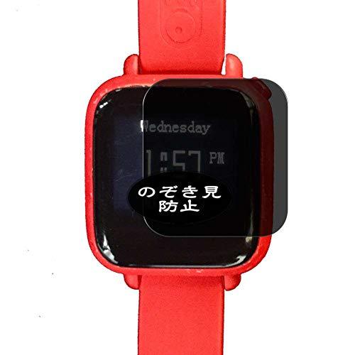 Vaxson Anti Spy Schutzfolie, kompatibel mit Octopus watch kids smartwatch Smart Watch, Displayschutzfolie Bildschirmschutz Privatsphäre Schützen [nicht Panzerglas]