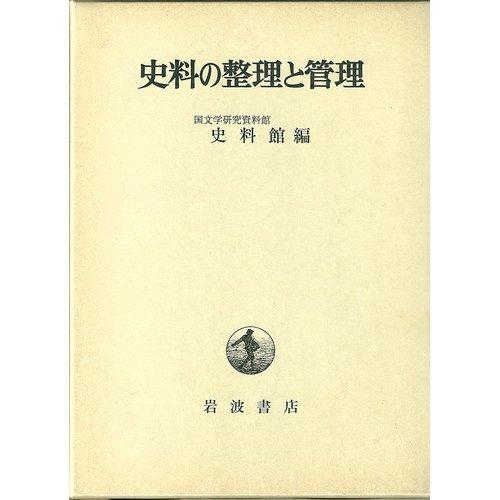 史料の整理と管理