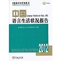 Chinese language living condition reports(2012) (Chinese edidion) Pinyin: zhong guo yu yan sheng huo zhuang kuang bao gao (2012 )