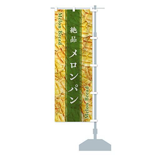 メロンパン のぼり旗 サイズ選べます(コンパクト45x150cm 右チチ)