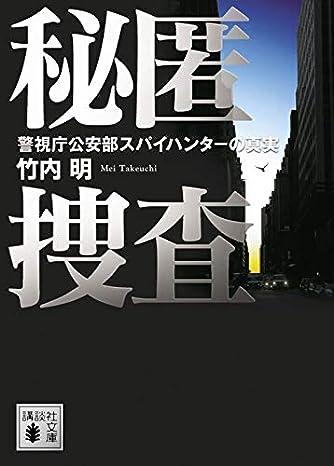 秘匿捜査 警視庁公安部スパイハンターの真実 (講談社文庫)