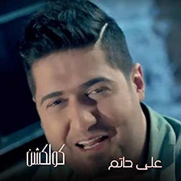 Ali Hatem Collection