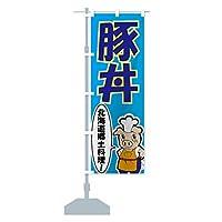 豚丼 のぼり旗 サイズ選べます(ジャンボ90x270cm 左チチ)