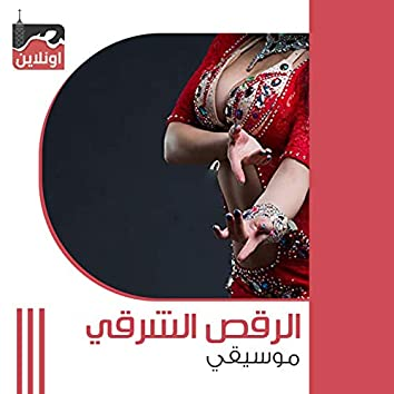 Oriental Dance (Instrumental)