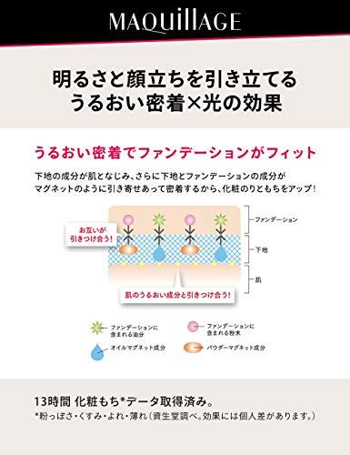 マキアージュドラマティックライティングベース化粧下地25g