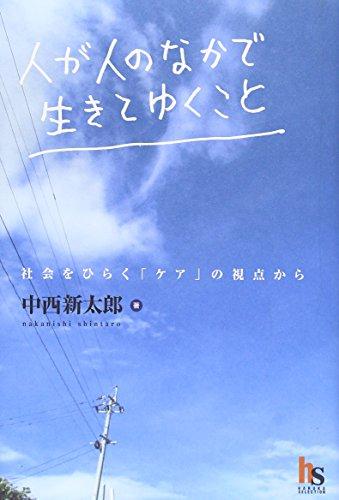 人が人のなかで生きてゆくこと―社会をひらく「ケア」の視点から (HARUKA SELECTION)