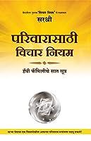 Parivarasathi Vichar Niyam - Happy Familyche Saat Sutra (Marathi)