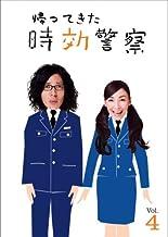 帰ってきた時効警察 (4) [DVD]