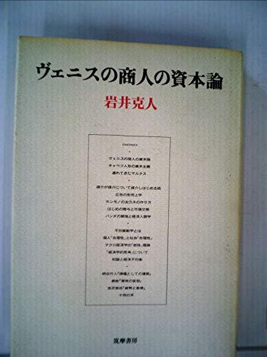 ヴェニスの商人の資本論 (1985年)
