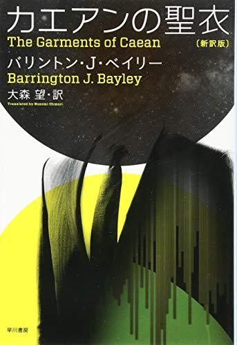 カエアンの聖衣〔新訳版〕 (ハヤカワ文庫SF)