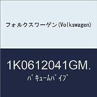 フォルクスワーゲン(Volkswagen) バキュームパイプ 1K0612041GM.