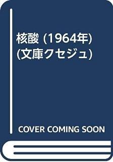 核酸 (1964年) (文庫クセジュ)