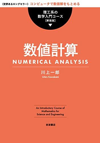 数値計算 (理工系の数学入門コース)