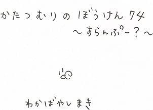 かたつむりのぼうけん 74 ~すらんぷー?~