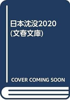 日本沈没2020 (文春文庫 こ 5-14)