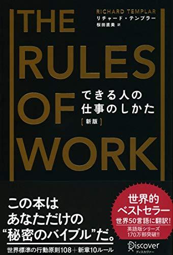 できる人の仕事のしかた[新版] (リチャード・テンプラーのRulesシリーズ)