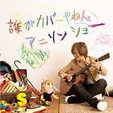 影山ヒロノブデビュー40周年記念アニソンカバーアルバム「誰がカバーやねんアニソンショー」(Normal Edition)(通常盤)