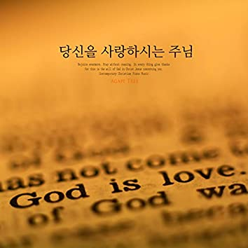 The Lord who loves you